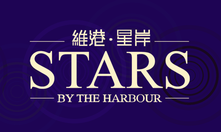 維港.星岸 STARS BY THE HARBOUR