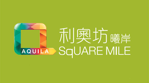 利奧坊‧曦岸 AQUILA SQUARE MILE