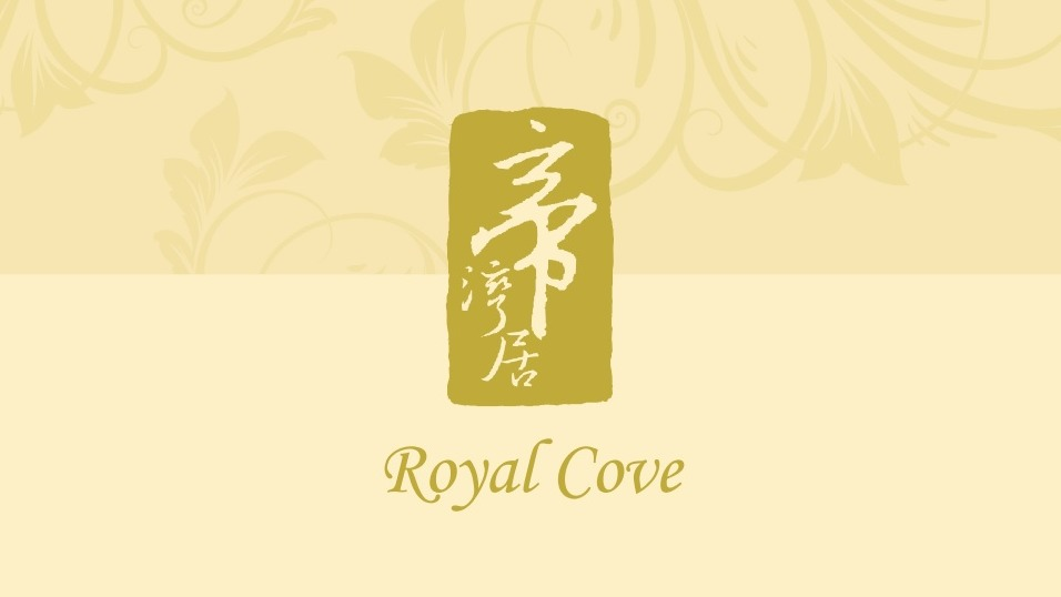 帝灣居 Royal Cove