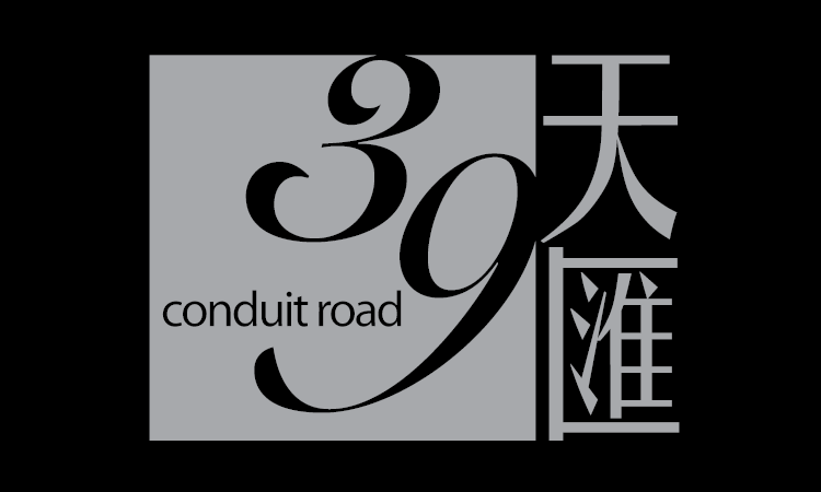 天匯 39 CONDUIT ROAD