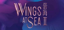 晉海II WINGS AT SEA 2